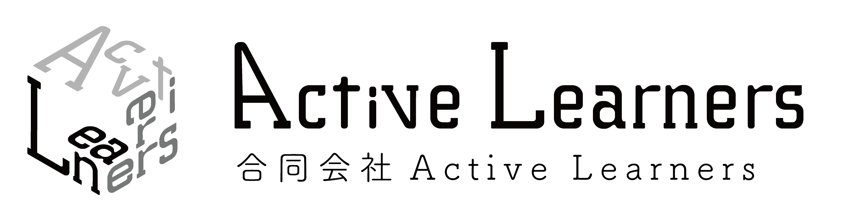 合同会社Active Learners